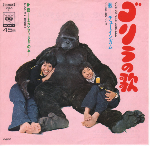 bad album covers ode to the gorilla